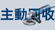 """4""""吋砂輪機主動預防性回收計劃"""